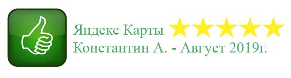 Отзывы на сайт Яндекс Константин А.
